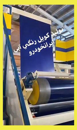 تولید-کویل-رنگی-آبی-ایران-خودرو